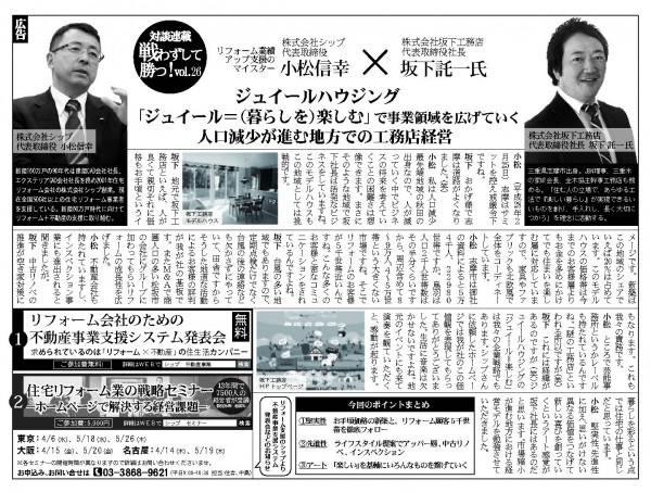 3月坂下工務店さん-01