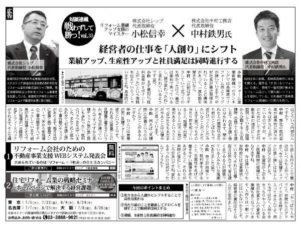 6月中村工務店さん0620-01